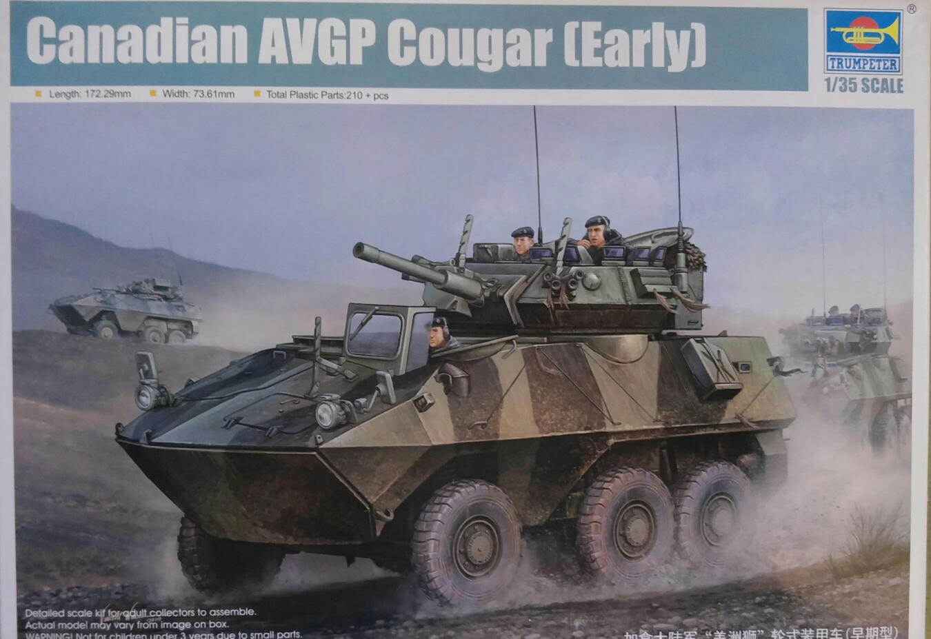 Trumpeter 01501 Canadian AVGP Cougar early