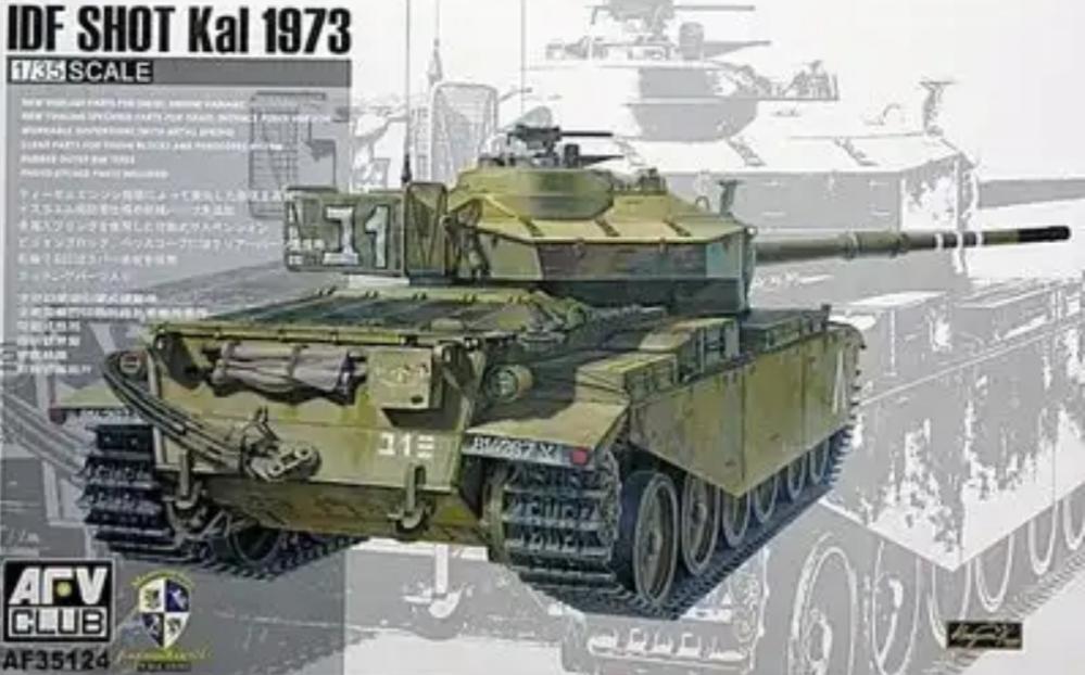 AFV Club AF 35124 IDF SHOT Kal 1973